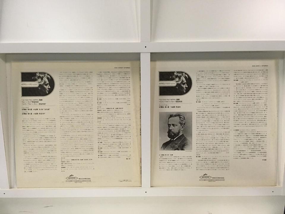 ヘルベルト・フォン・カラヤン 9枚セット  画像