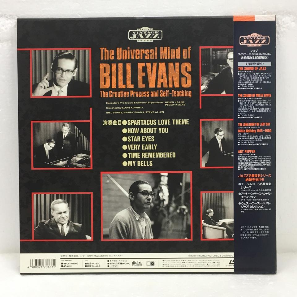 THE UNIVERSAL MIND OF BILL EVANS  画像