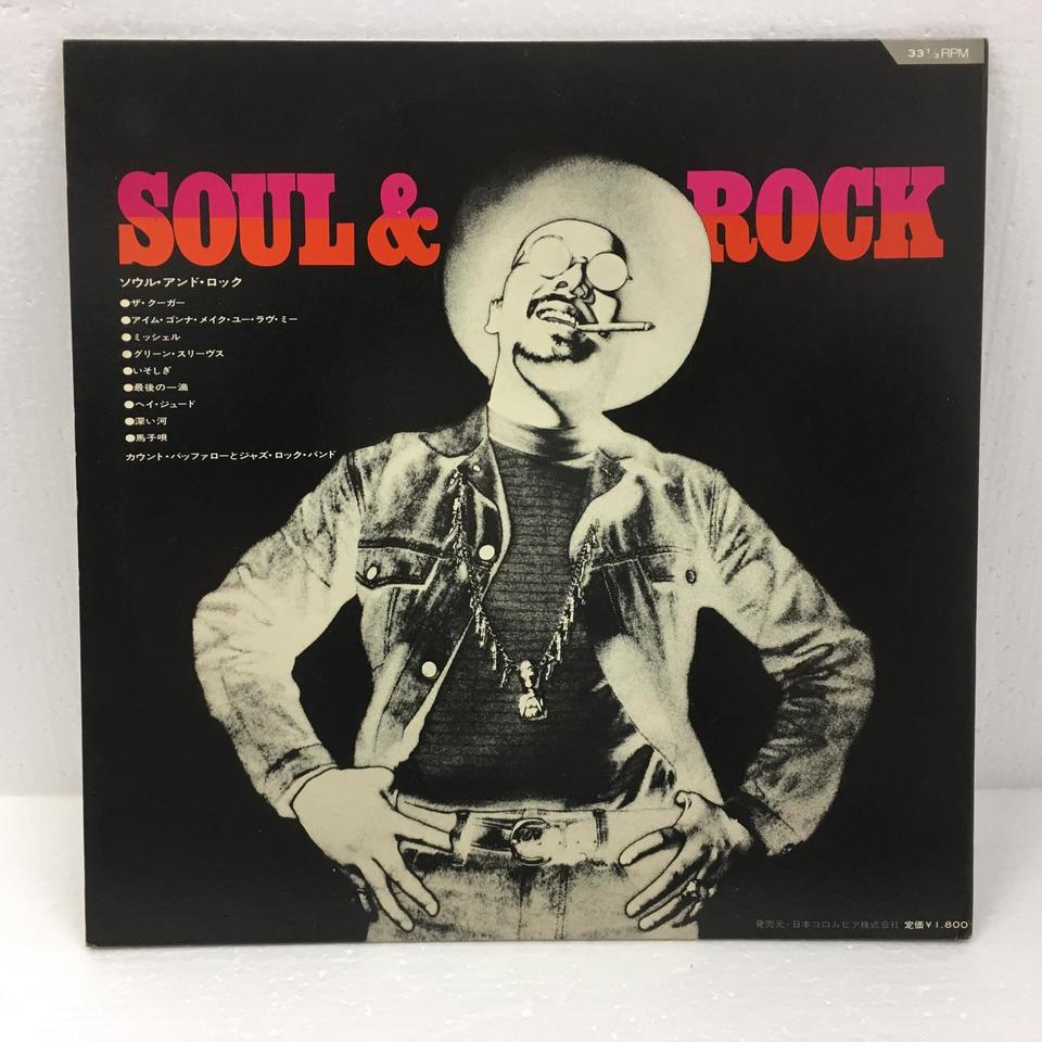 SOUL & ROCK/COUNT BUFFALO & THE JAZZ ROCK BAND 石川晶 画像