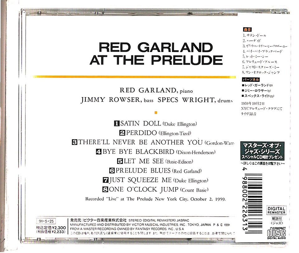 RED GARLAND AT THE PRELUDE RED GARLAND 画像