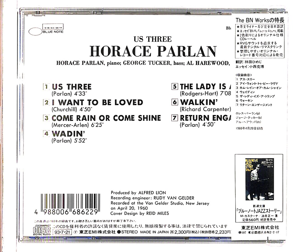US THREE/HORACE PARLAN HORACE PARLAN 画像
