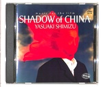 SHADOW OF CHINA/清水靖晃