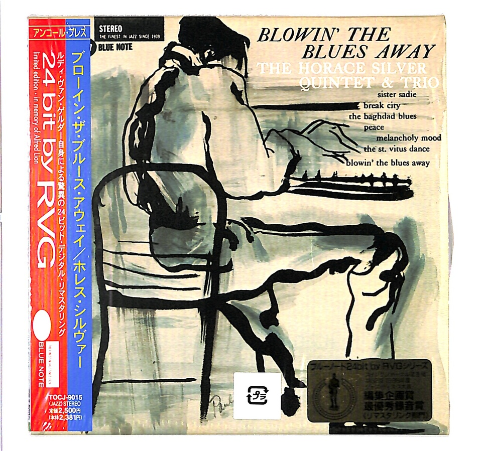 BLOWIN' THE BLUES AWAY/HORACE SILVER HORACE SILVER 画像