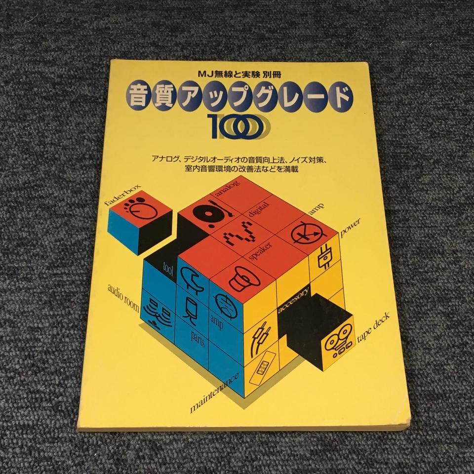 音質アップグレード100(MJ無線と実験編集部)  画像