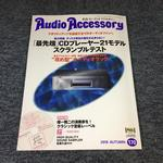 AUDIO ACCESSORY NO.170 2018 AUTUMN