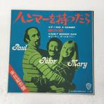 「IF I HAD A HEMMER」「EARLY MORNIN' RAIN」/PETER, PAUL AND MARY