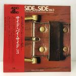 SIDE BY SIDE VOL.3/KAZUO YASHIRO