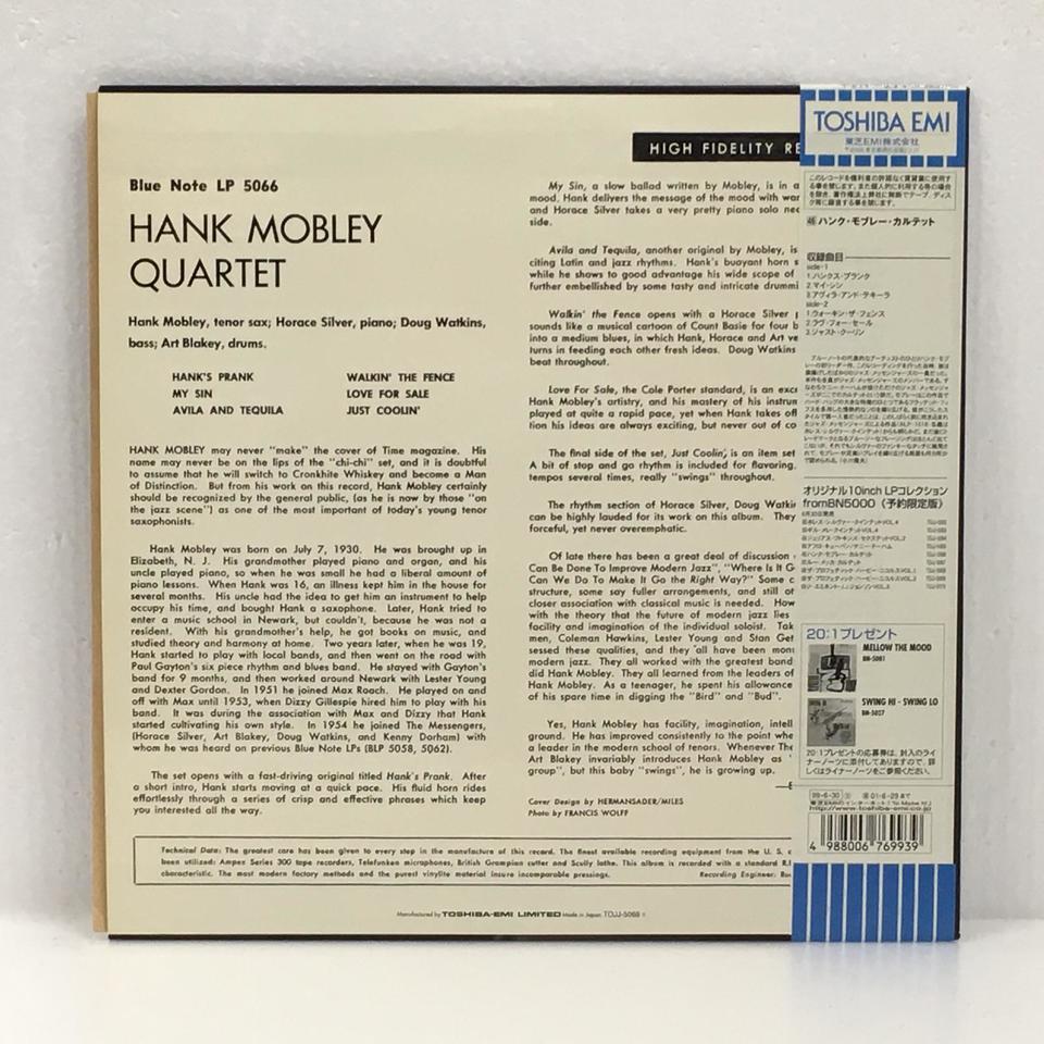 HANK MOBLEY QUARTET - HiFi-Do McIntosh/JBL/audio-technica