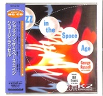 JAZZ IN THE SPACE AGE/GEORGE RUSSELL
