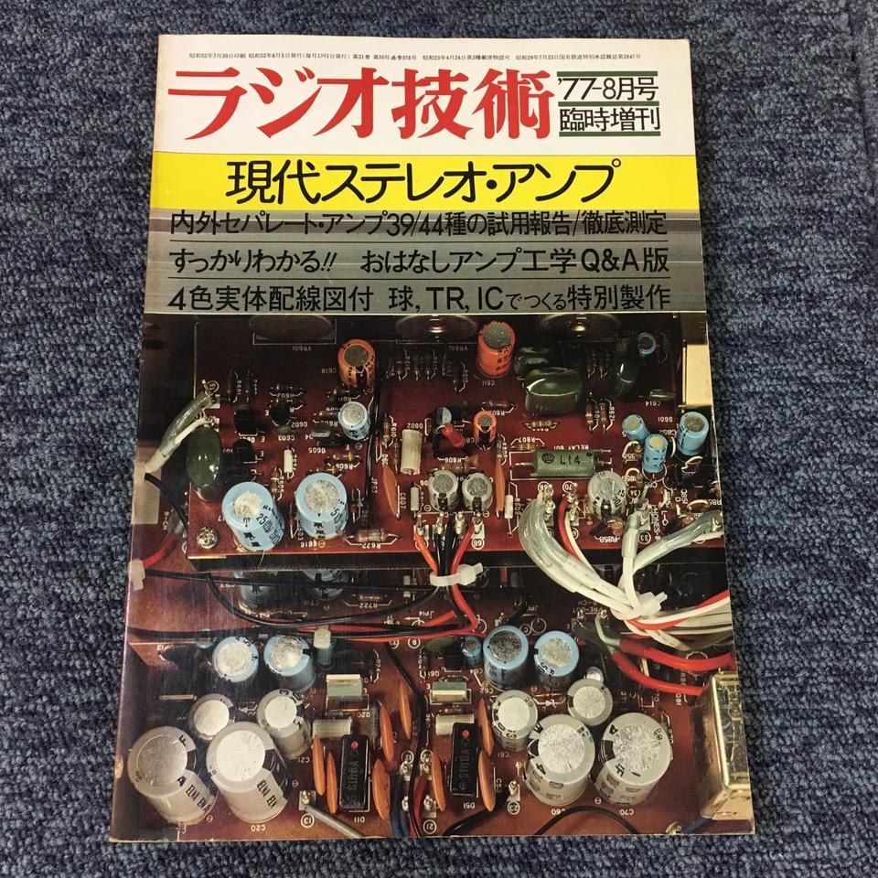 現代ステレオ・アンプ ラジオ技術 '77 8月号臨時増刊  画像