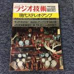 現代ステレオ・アンプ ラジオ技術 '77 8月号臨時増刊