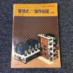 管球式ステレオアンプ製作80選(上巻)