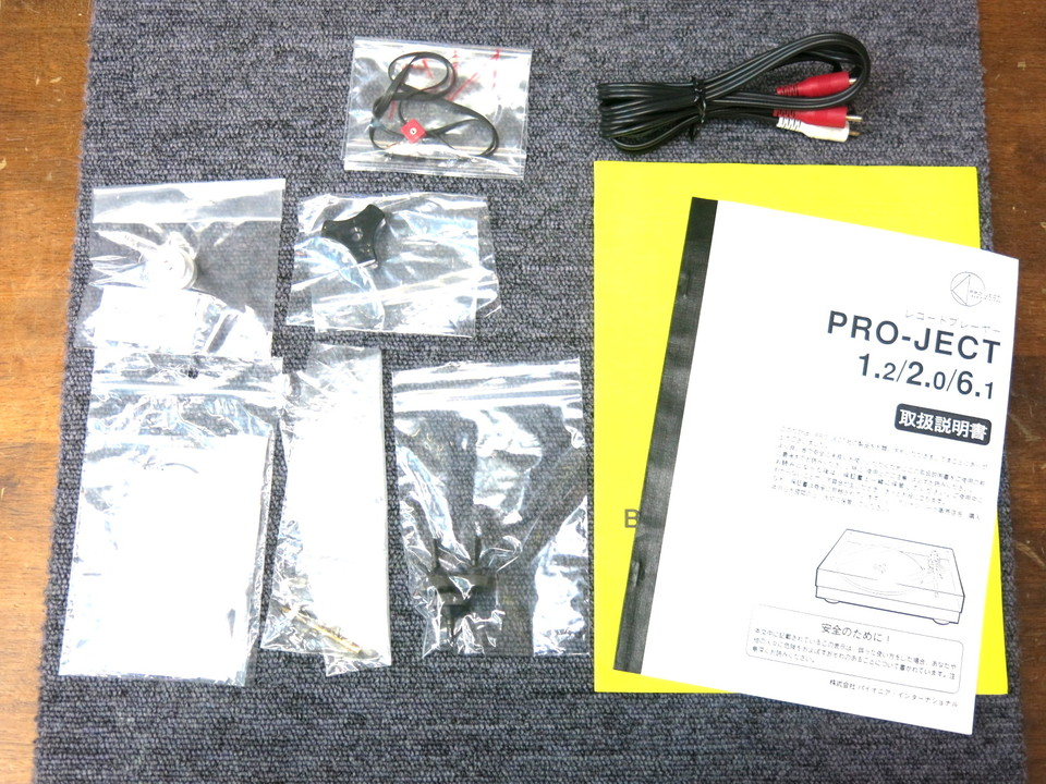 6.1 Pro-ject 画像
