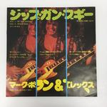 「ZIP GUN BOOGIE」「SPACE BOSS」/ MARC BOLAN AND T.REX