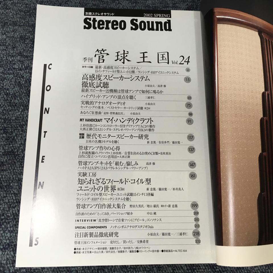 管球王国vol.24 ステレオサウンド 画像
