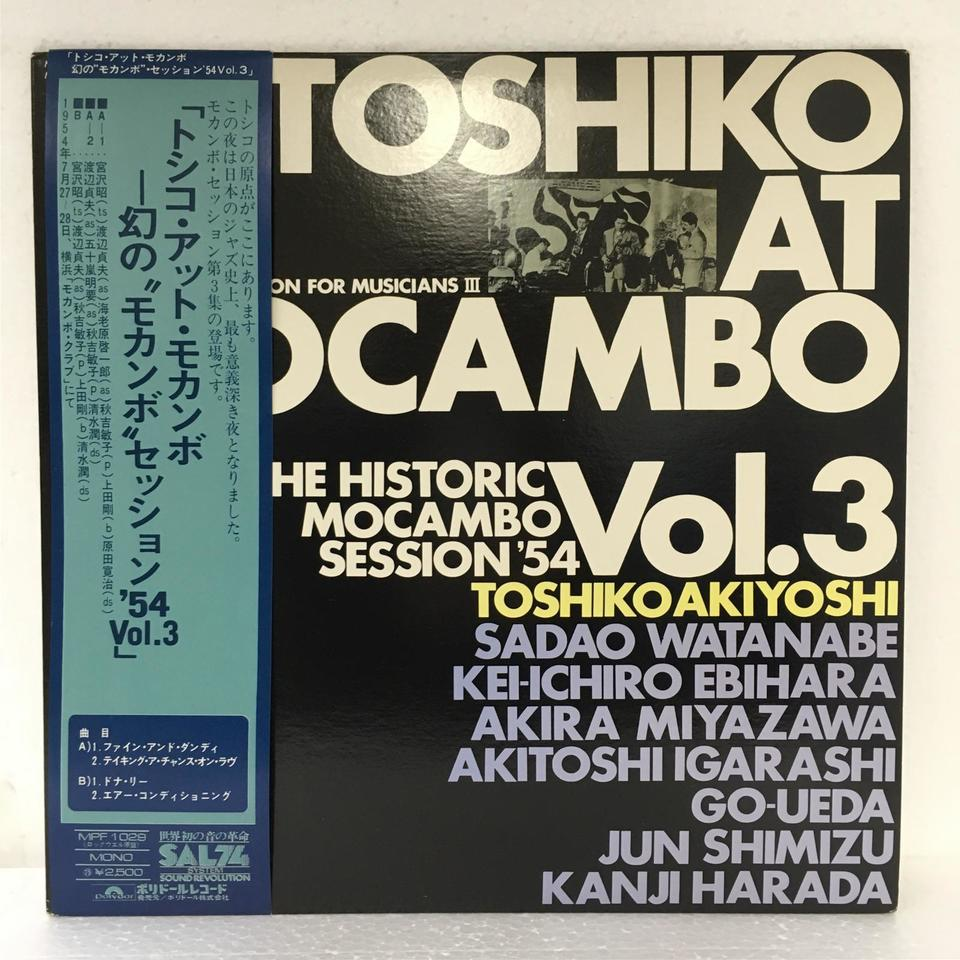 TOSHIKO AT MOCAMBO THE HISTORIC MOCAMBO SESSION'54 VOL.3 秋吉敏子 画像