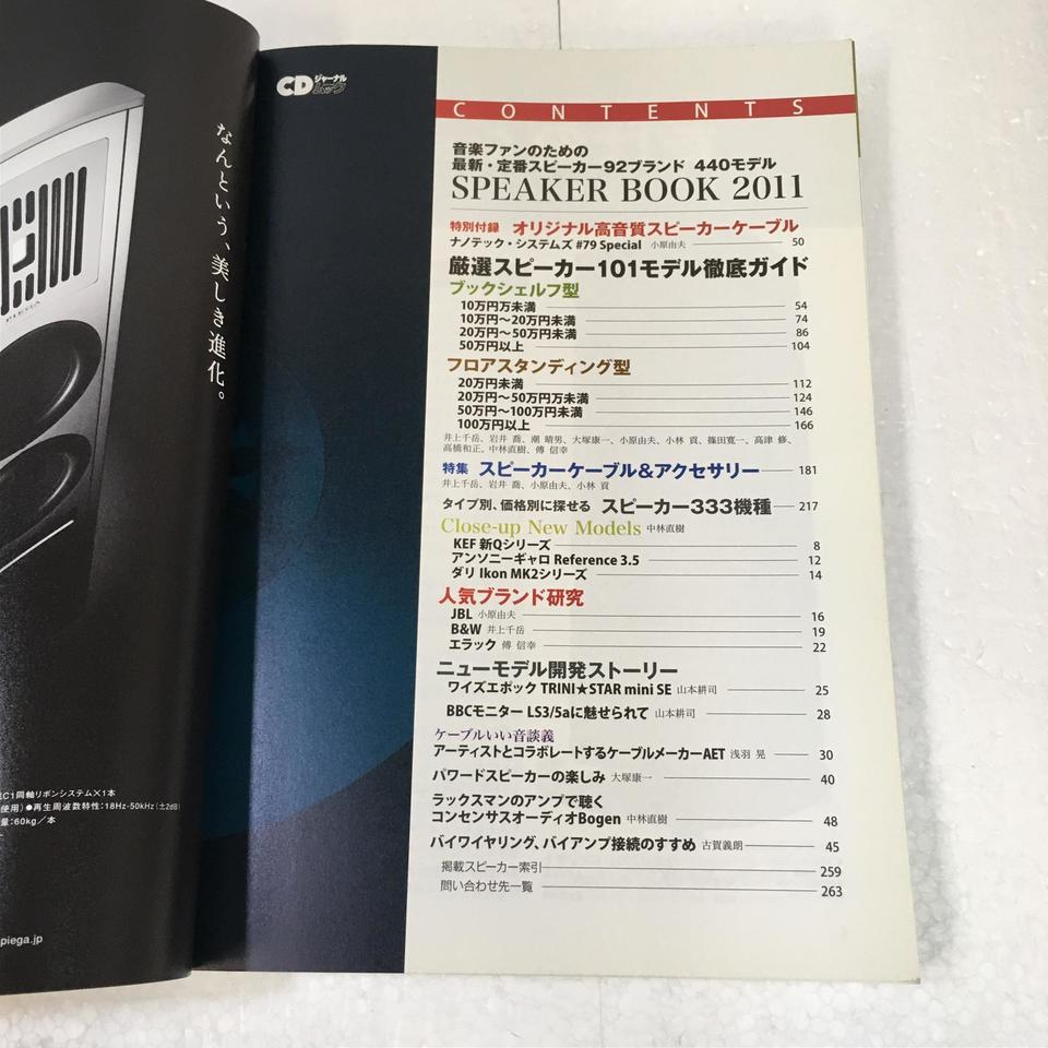 SPEAKER BOOK 2011 音元出版 画像