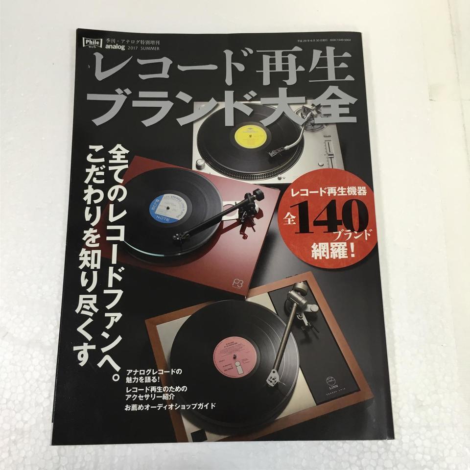 レコード再生ブランド大全  画像