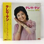 ベスト・ヒット・アルバム/テレサ・テン