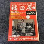 旬の音本舗 福田屋 2 ケーブル・アクセサリー総集編