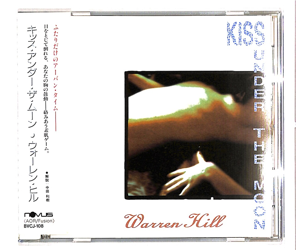 KISS UNDER THE MOON/WARREN HILL WARREN HILL 画像