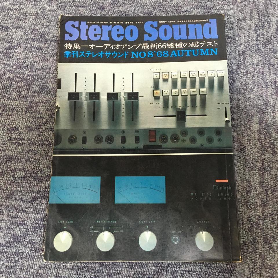 STEREO SOUND NO.008 1968 AUTUMN/ステレオサウンド 8号  画像