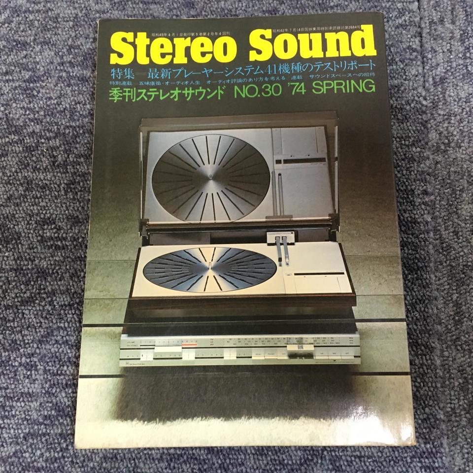 STEREO SOUND NO.030 1974 SPRING/ステレオサウンド 30号 ステレオサウンド 画像