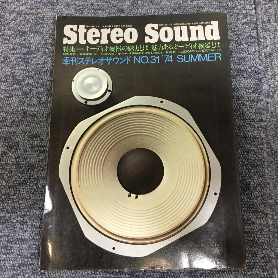 STEREO SOUND NO.031 1974 SUMMER/ステレオサウンド 31号 ステレオサウンド 画像