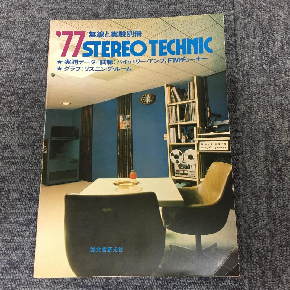 無線と実験 別冊 '77 Stereo Technic  画像