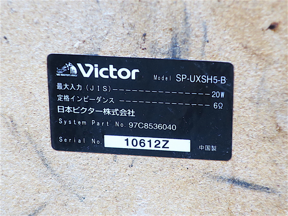 SP-UXSH5-B Victor 画像