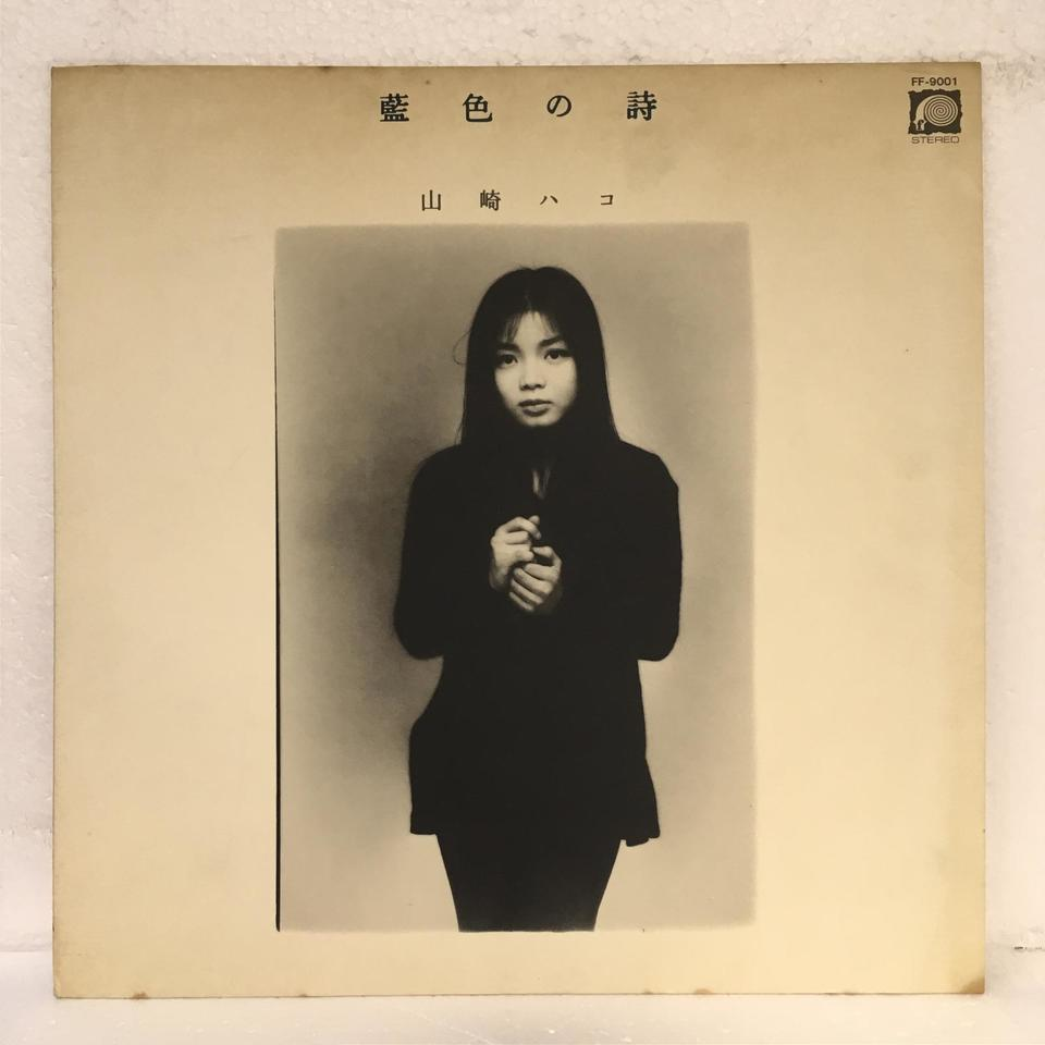 藍色の詩/山崎ハコ 山崎ハコ 画像
