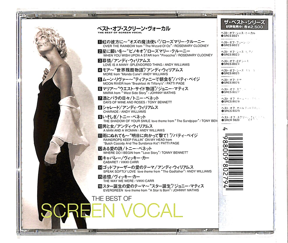 THE BEST OF SCREEN VOCAL V.A. 画像