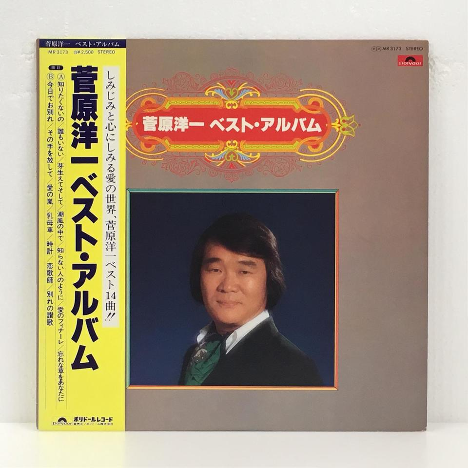 ベスト・アルバム/菅原洋一 菅原洋一 画像