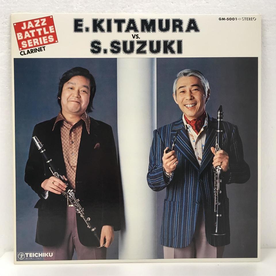 JAZZ BATTLE SERIES/E.KITAMURA VS S.SUZUKI 北村英治 画像