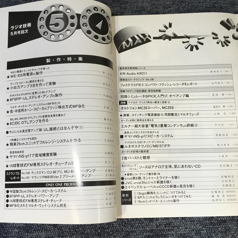ラジオ技術 2004年05月号  画像