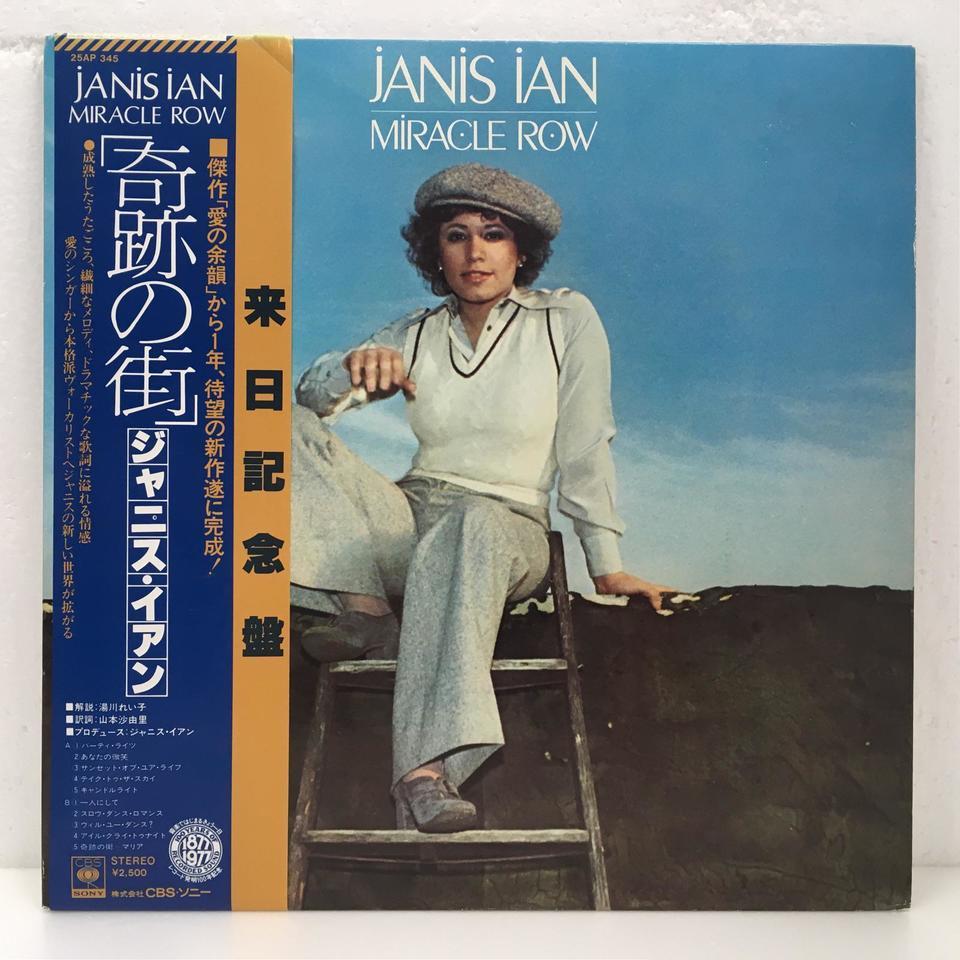 MIRACLE ROW/JANIS IAN JANIS IAN 画像
