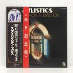 ONCE UPON A JUKE BOX/THE STYLISTICS