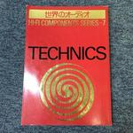 世界のオーディオ TECHNICS/HI-FI COMPONENTS SERIES-7