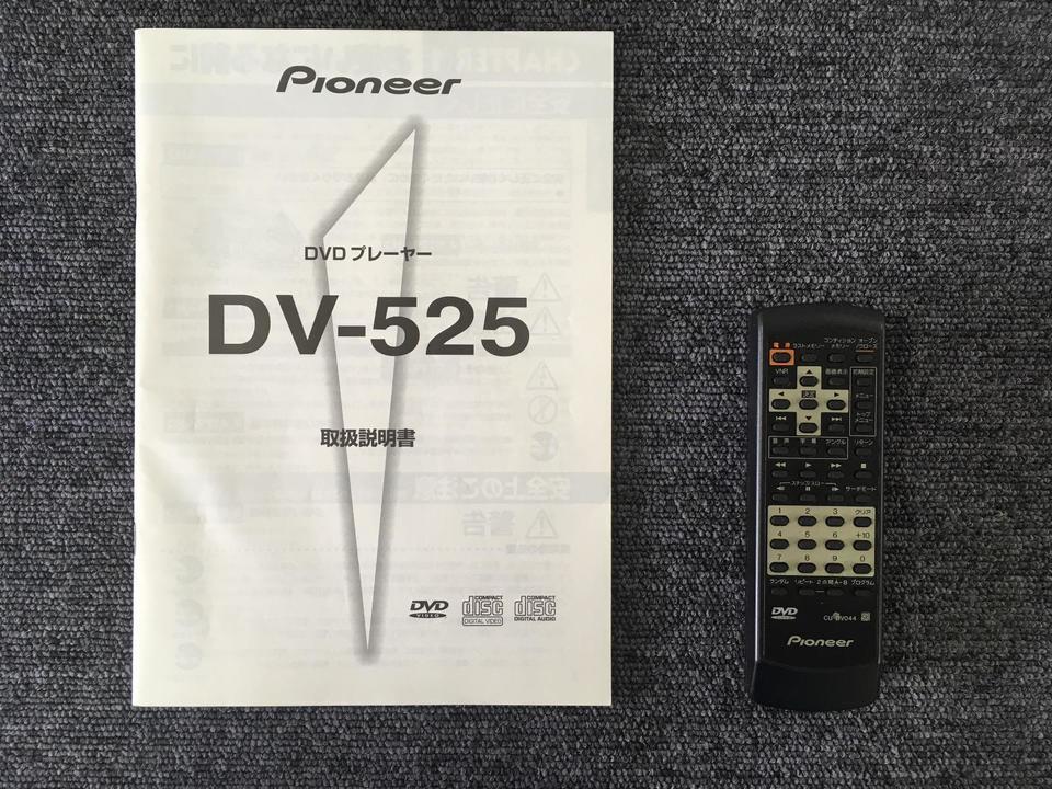 DV-525 Pioneer 画像