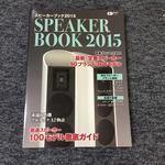 SPEAKER BOOK 2015