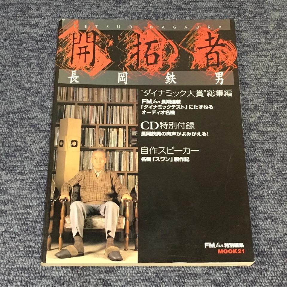 開拓者/長岡鉄男  画像