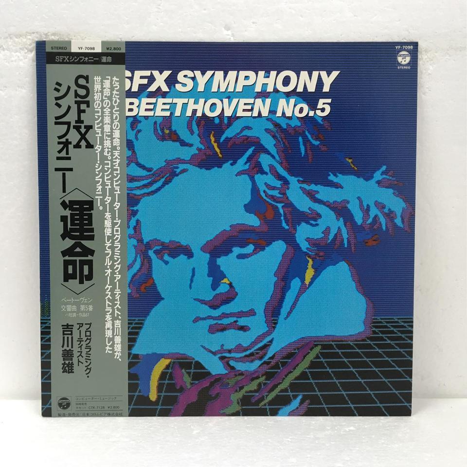 SFXシンフォニー「運命」 ベートーヴェン 画像