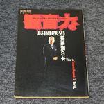 長岡鉄男編集長の本/ヴィジュアル・オーディオ・パワー(観音力)
