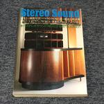 STEREO SOUND NO.123  1997 SUMMER