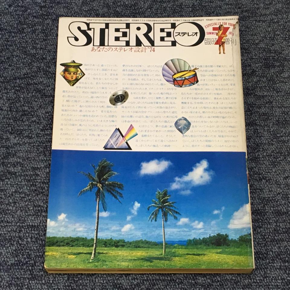 あなたのステレオ設計'74/ステレオ臨時増刊  画像