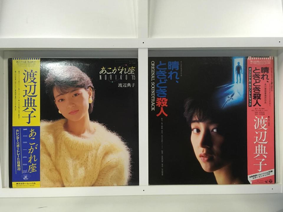 渡辺典子 2枚セット  画像