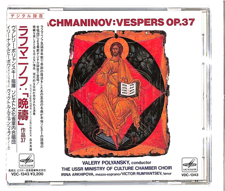 ラフマニノフ:晩禱 ラフマニノフ 画像