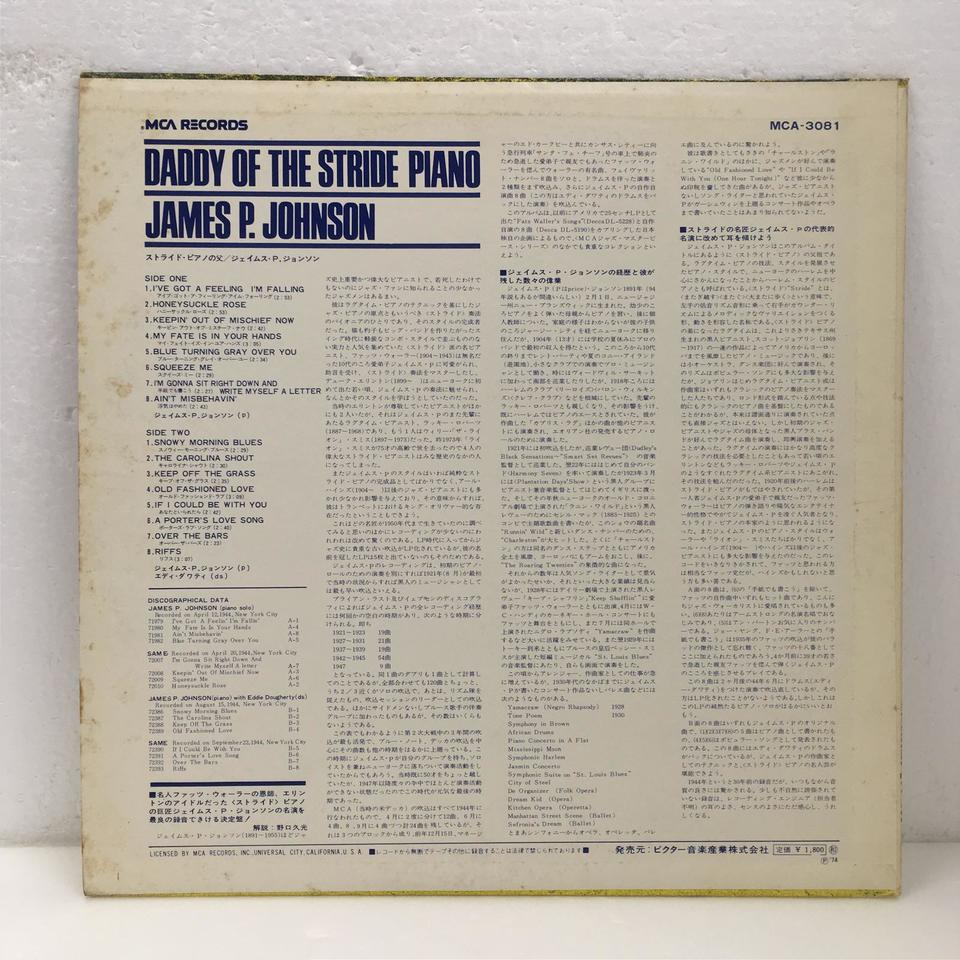 DADDY OF THE STRIDE PIANO/JAMES P. JOHNSON JAMES P. JOHNSON 画像