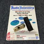 AUDIO ACCESSORY NO.165 2017 SUMMER