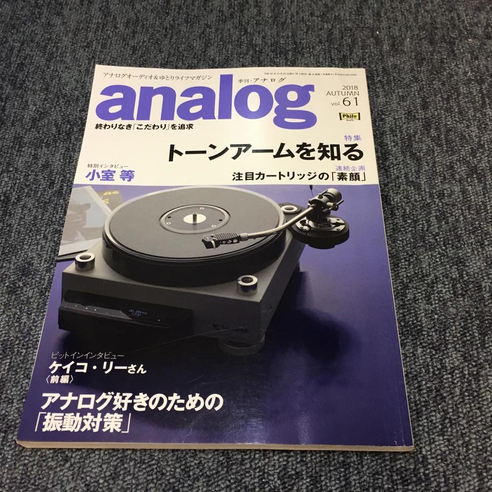 analog vol.61 2018 AUTUMN  画像